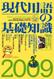 現代用語の基礎知識2009