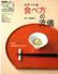 スマートな食べ方の流儀(NHKまる得マガジン)