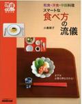 和食・洋食・中国料理 スマートな食べ方の流儀
